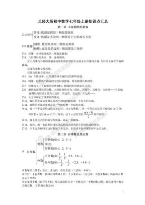 初中数学知识汇总.doc