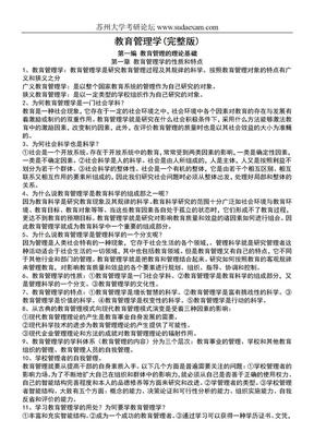 陈孝彬《教育管理学》笔记.doc