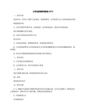 小学生禁毒教育教案2015.docx