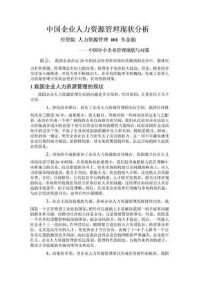 中国企业人力资源管理现状分析.doc