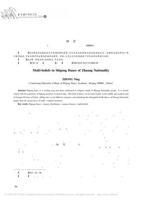 壮族师公舞及其文化特征研究_钟宁.pdf