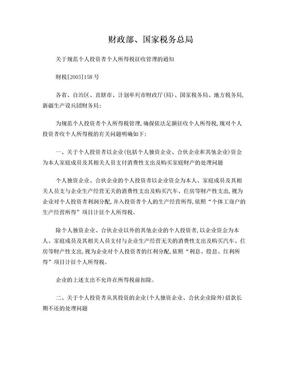 财税2003 158号文件.doc