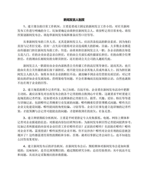 新闻发言人制度.docx