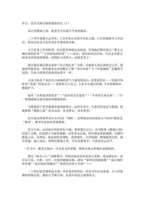 《这样吃最健康》姜淑惠.pdf