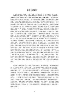 曲黎敏黄帝内经解读.doc
