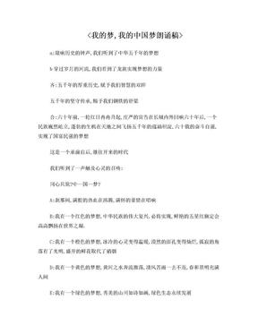 我的梦,我的中国梦朗诵稿.doc