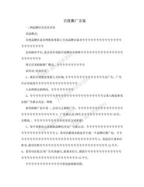 百度推广方案.doc