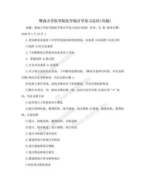 暨南大学医学院医学统计学复习总结(首版).doc