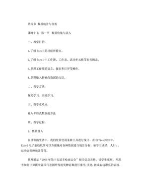 初中信息技术教案(全套).doc