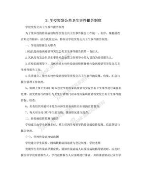2.学校突发公共卫生事件报告制度.doc
