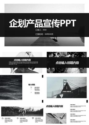 企划产品宣传PPT.pptx