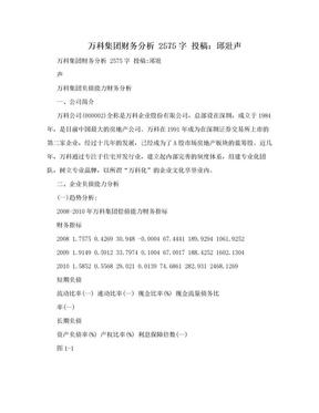 万科集团财务分析 2575字 投稿:邱壯声.doc