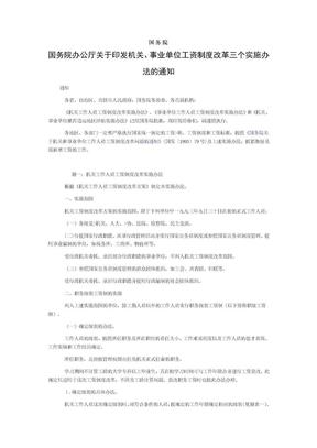 国务院办公厅关于印发机关、事业单位工资制度改革三个实施办法的通知.doc