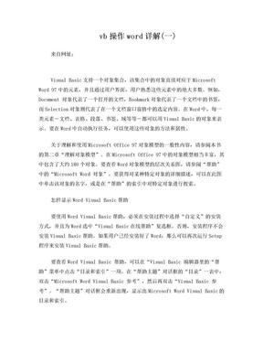 vb操作word详解一.doc
