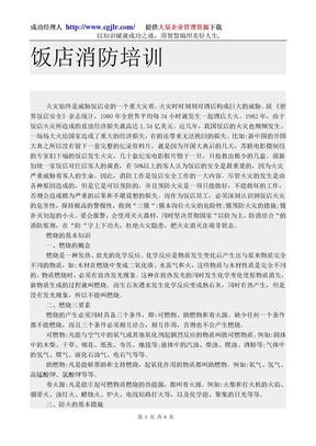 星级酒店培训讲义  饭店消防培训.doc