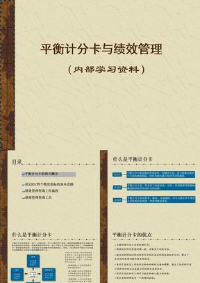 【工作】平衡计分卡与绩效管理.ppt
