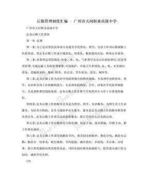 后勤管理制度汇编 - 广州市天河职业高级中学.doc