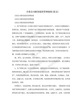 合资公司财务监控管理制度(范文).doc