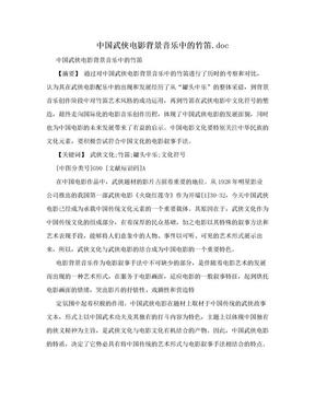 中国武侠电影背景音乐中的竹笛.doc.doc
