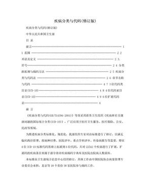 疾病分类与代码(修订版).doc