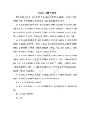 建筑公司财务制度.doc