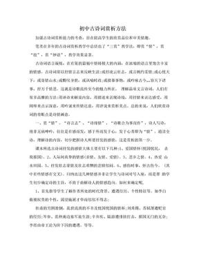 初中古诗词赏析方法.doc