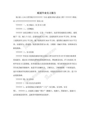 暖通毕业实习报告.doc