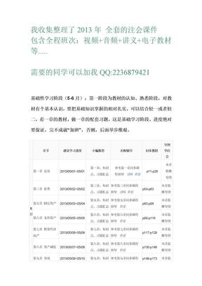 2013注会课件下载地址.doc