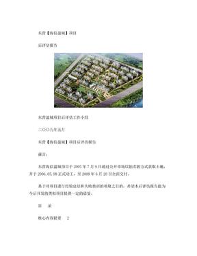 建筑工程项目后评估报告.doc