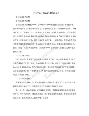 会计实习报告汽配(范文).doc