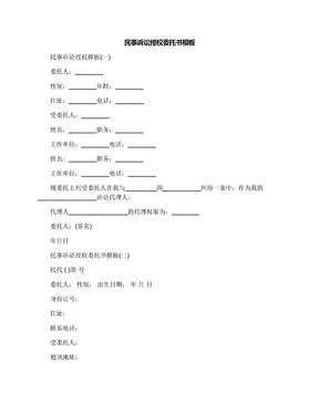民事诉讼授权委托书模板.docx