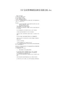VIP会员管理制度及积分兑换方案.doc.doc