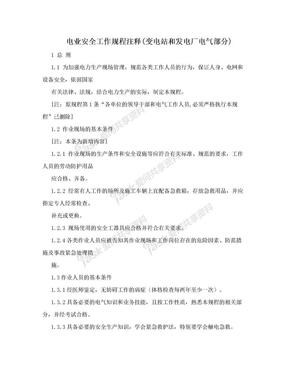 电业安全工作规程注释(变电站和发电厂电气部分).doc