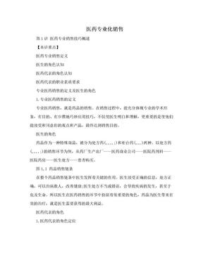 医药专业化销售.doc