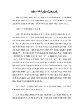 如何传承优秀的传统文化.doc