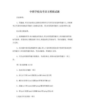 中职学校语文高考模拟试题.doc