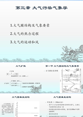 第03章 大气污染气象学.ppt