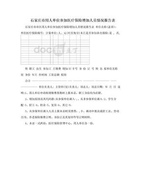 石家庄市用人单位参加医疗保险增加人员情况报告表.doc