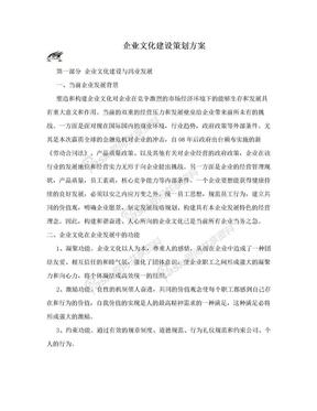 企业文化建设策划方案.doc