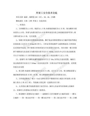 外架工安全技术交底.doc