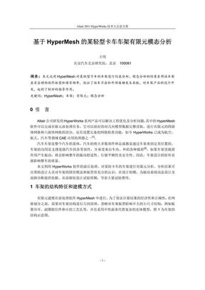90_基于HyperMesh的某轻型卡车车架有限元模态分析_王纯.pdf