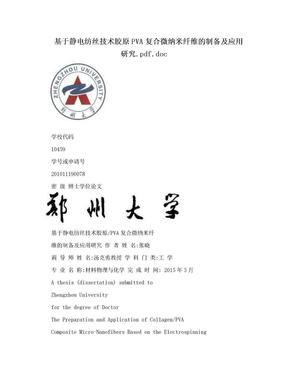 基于静电纺丝技术胶原PVA复合微纳米纤维的制备及应用研究.pdf.doc.doc