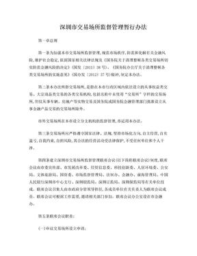 深圳市交易场所监督管理暂行办法.doc
