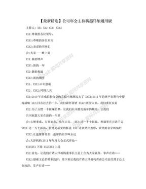 【最新精选】公司年会主持稿超详细通用版.doc
