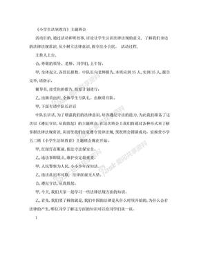 小学生法制教育主题班队会.doc