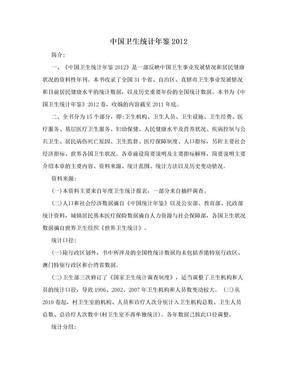 中国卫生统计年鉴2012.doc
