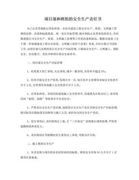 项目部和班组的安全生产责任书.doc