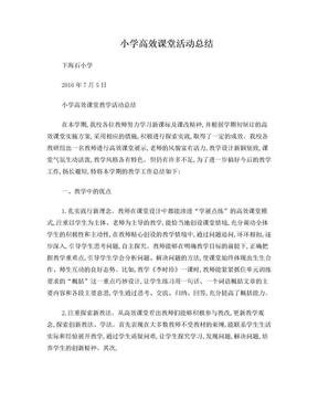 小学语文高效课堂教学活动总结.doc