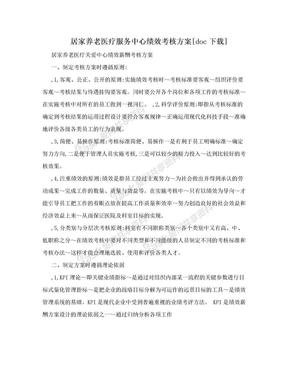 居家养老医疗服务中心绩效考核方案[doc下载].doc