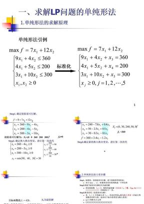 单纯形法(第三章线性规划2).ppt